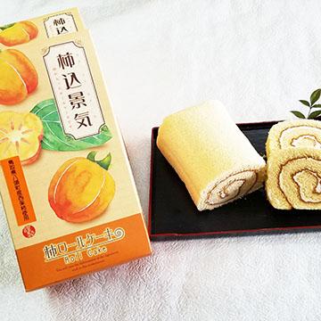 柿込景気 西条柿ロールケーキ