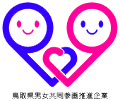 鳥取県男女共同参画推進企業認定ロゴ
